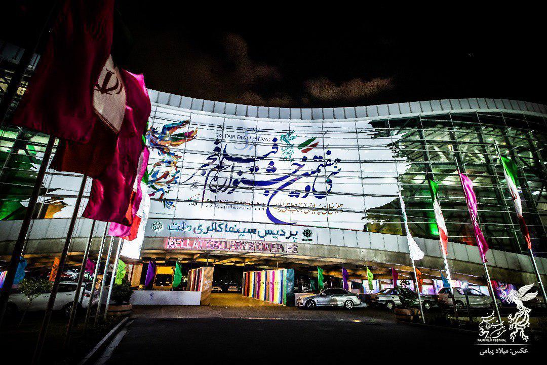 اعلام اسامی نامزدهای سی و هفتمین جشنواره فیلم فجر