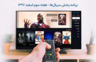 برنامه پخش سریالهای هفته دوم اسفند