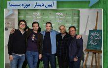 آیین دیدار بهاریه فیلم کوتاه در موزه سینما برگزار شد