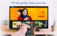 برنامه پخش سریالهای هفته اول خرداد