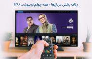 برنامه پخش سریالهای هفته چهارم اردیبهشت