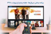 برنامه پخش سریالهای هفته پنجم اردیبهشت