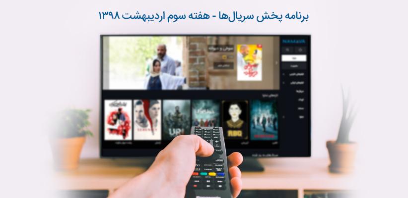 برنامه پخش سریالهای هفته سوم اردیبهشت