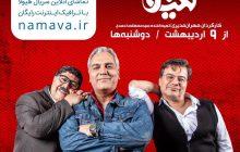 دانلود قسمت دوم سریال «هیولا» با اینترنت رایگان از نماوا