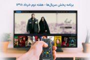 برنامه پخش سریالهای هفته دوم خرداد