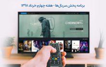 برنامه پخش سریالهای هفته آخر خرداد