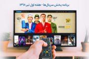 برنامه پخش سریالهای هفته اول تیر