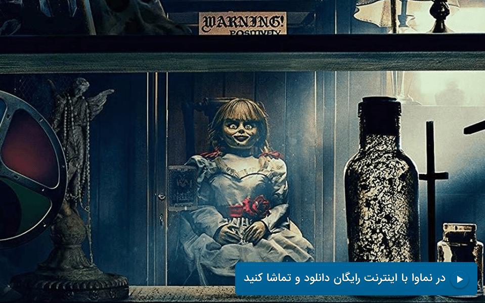 هفتمین قسمت از دنیای سینمایی احضار