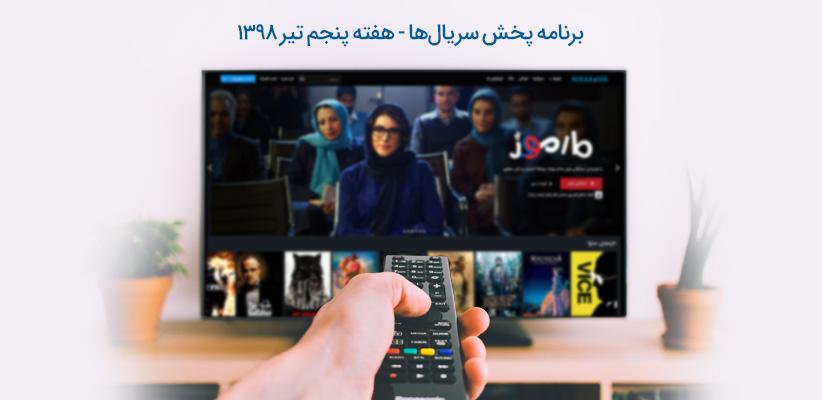برنامه پخش سریالهای هفته پنجم تیر