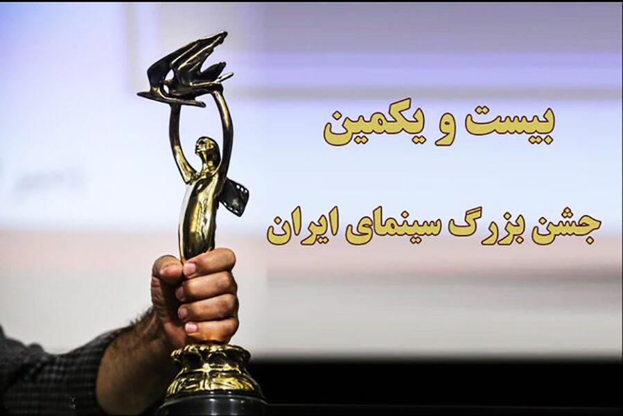 بیست و یکمین جشن سینمای ایران شب بی چون و چرای سرخپوست