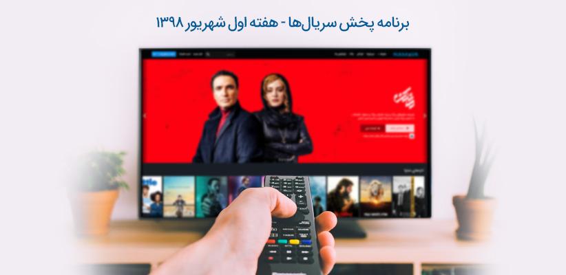 برنامه پخش سریالهای هفته اول شهریور