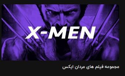 مجموعه فیلم های مردان ایکس