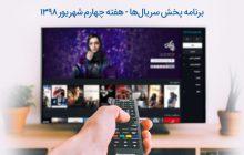 برنامه پخش سریالهای هفته چهارم شهریور