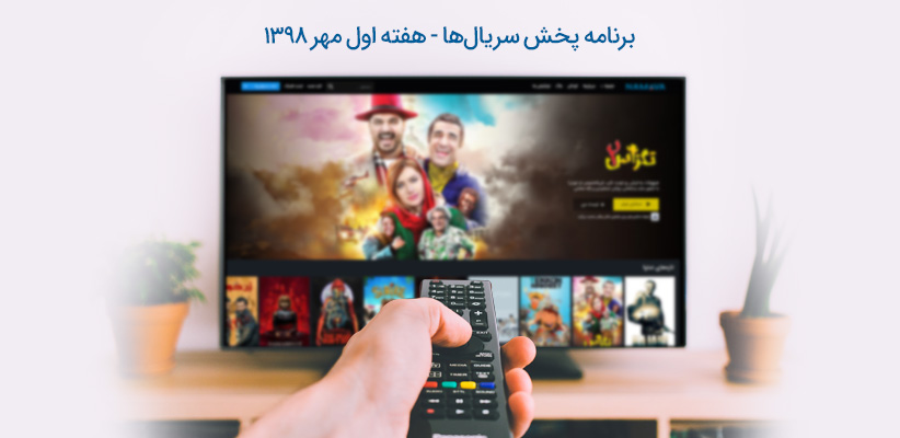 برنامه پخش سریالهای هفته اول مهر