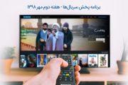 برنامه پخش سریالهای هفته دوم مهر