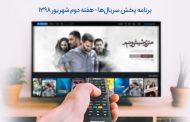 برنامه پخش سریالهای هفته دوم شهریور