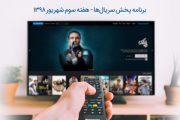 برنامه پخش سریالهای هفته سوم شهریور
