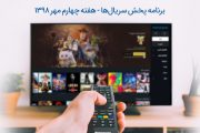 برنامه پخش سریالهای هفته آخر مهر