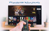 برنامه پخش سریالهای هفته چهارم مهر