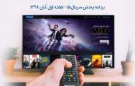 برنامه پخش سریالهای هفته اول آبان