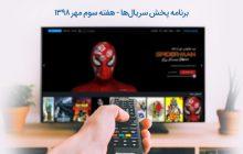 برنامه پخش سریالها - هفته سوم مهر