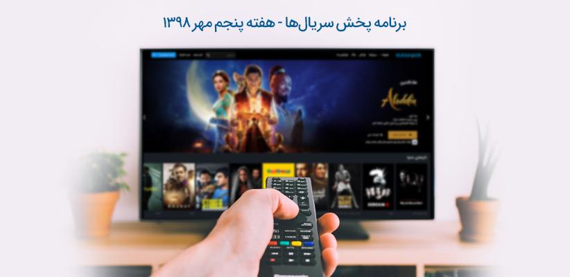 برنامه پخش سریالهای هفته پنجم مهر