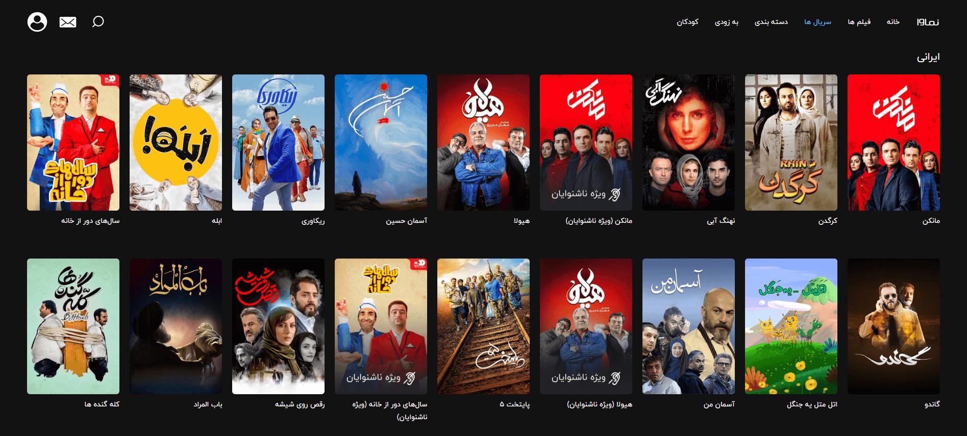 به بهانه انتشار سریال دل از نماوا - معرفی بهترین سریال ایرانی نمایش خانگی تا آذر ۹۸