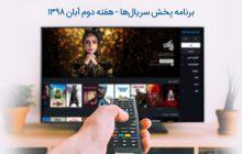 برنامه پخش سریالهای هفته دوم آبان