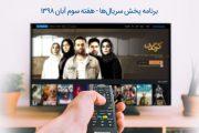 برنامه پخش سریالهای هفته سوم آبان
