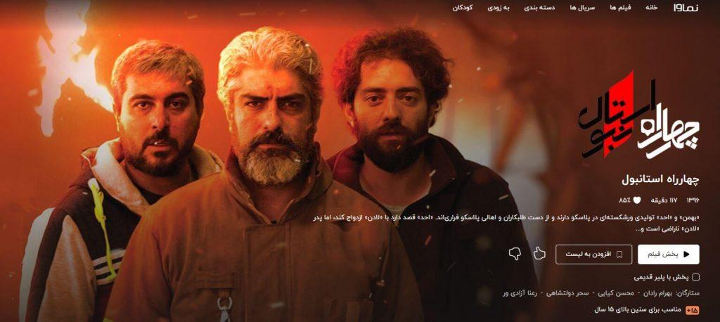 چهارراه استانبول - محسن کیایی