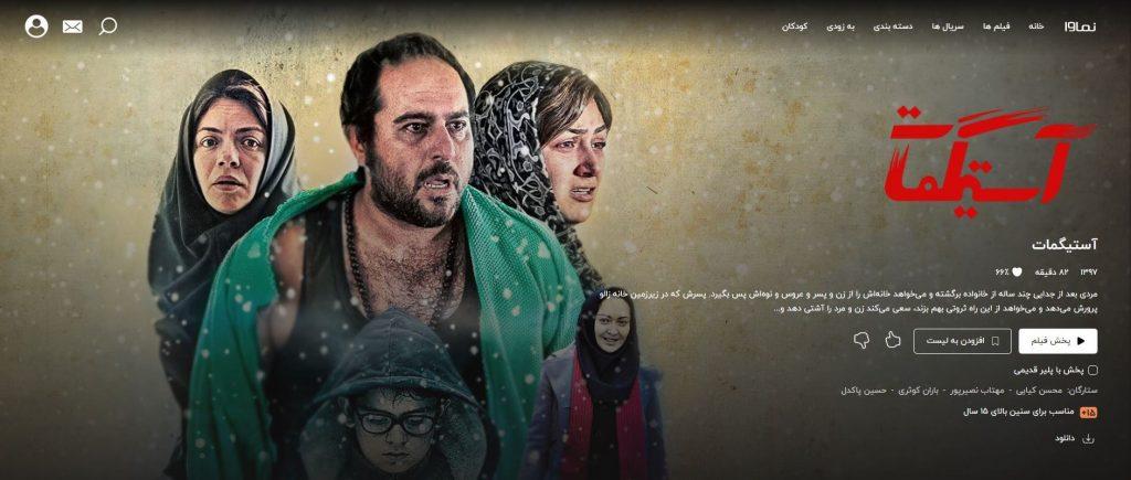 آستیگمات - محسن کیایی
