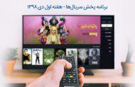 برنامه پخش سریالهای هفته اول دی