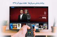 برنامه پخش سریالهای هفته سوم آذر