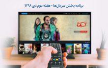 برنامه پخش سریالهای هفته دوم دی