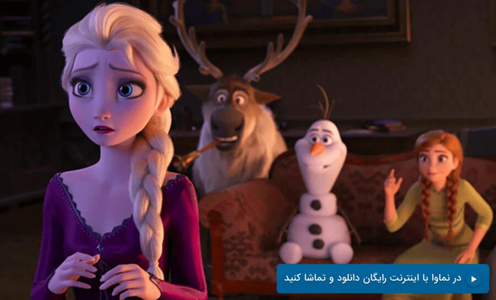 یخ زده Frozen II منجمد 2