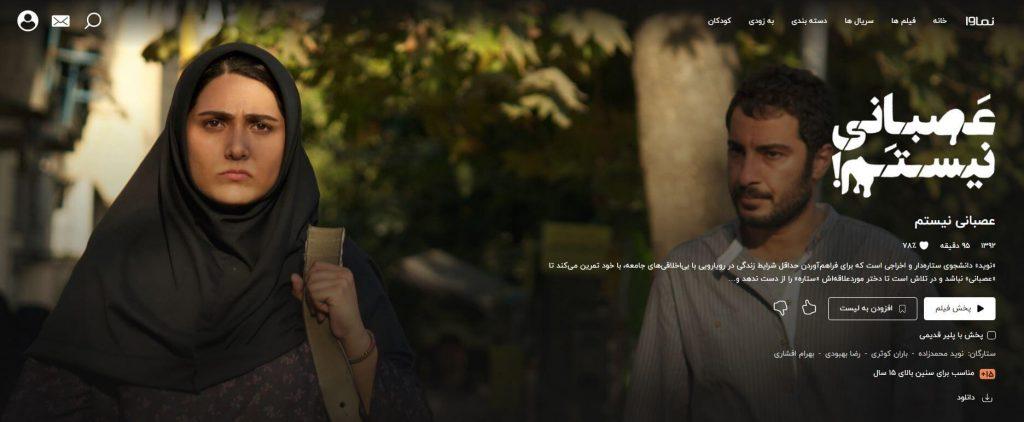 عصبانی نیستم! - فیلم ایرانی