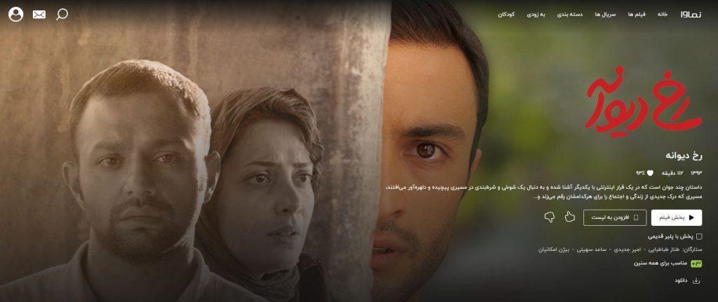 رخ دیوانه - فیلم ایرانی