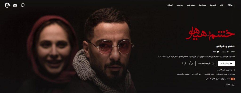 خشم و هیاهو - فیلم ایرانی