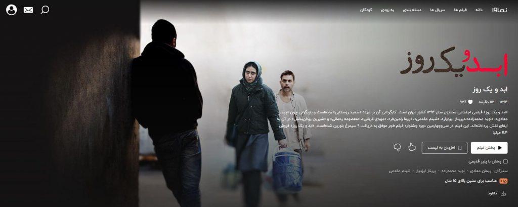 ابد و یک روز - فیلم ایرانی