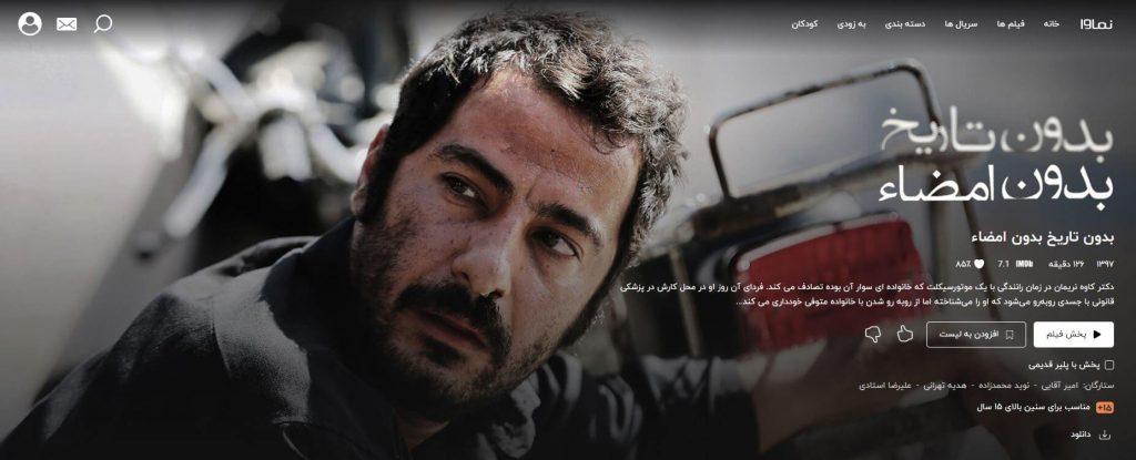 بدون تاریخ، بدون امضا - فیلم ایرانی