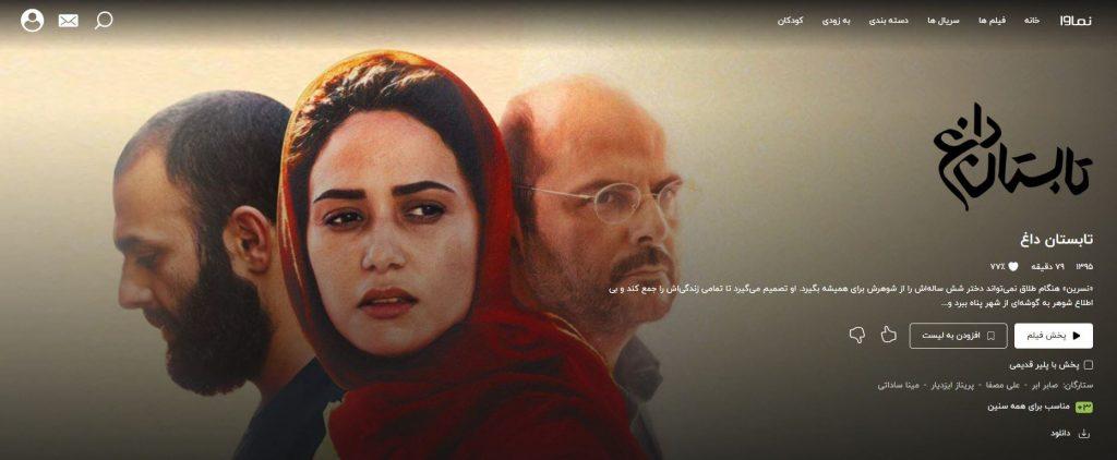 تابستان داغ - فیلم ایرانی