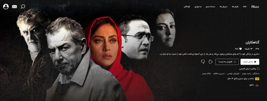 گناهکاران - فیلم ایرانی