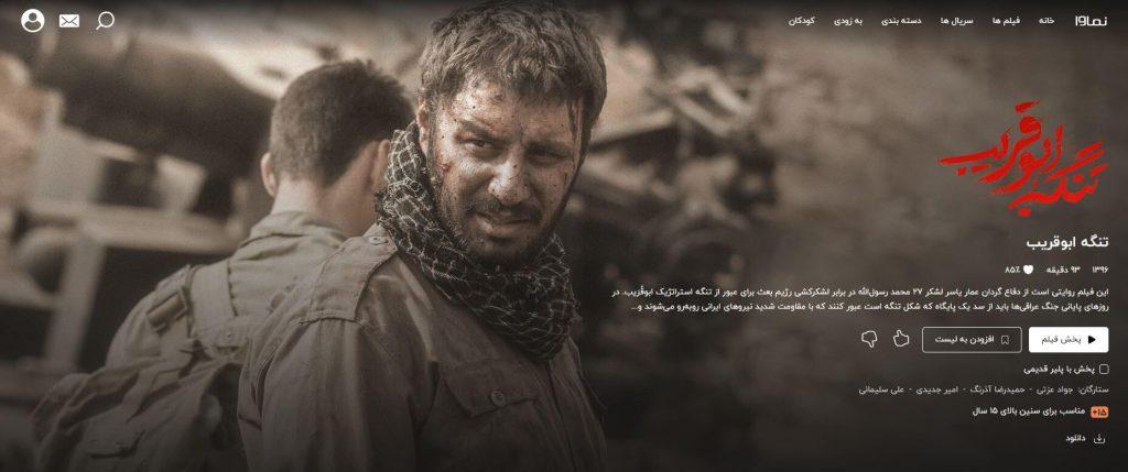 تنگه ابوقریب - فیلم ایرانی
