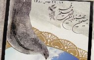 پنج دوره ویژه و به یادماندنی جشنواره فیلم فجر
