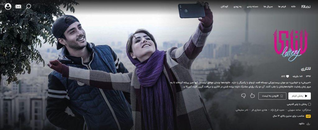 لاتاری - فیلم ایرانی