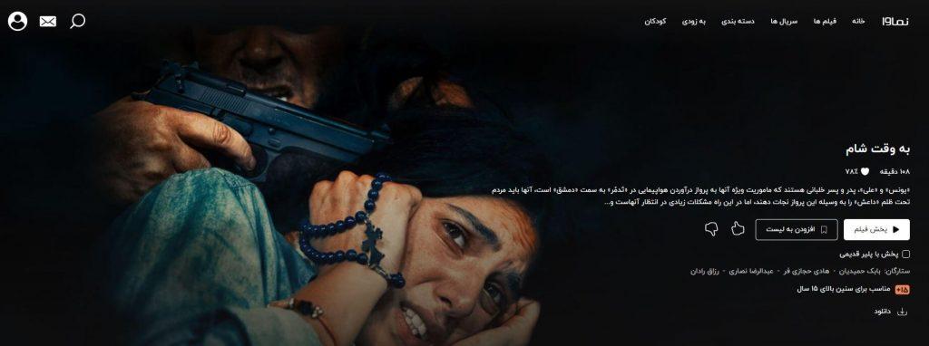 به وقت شام - فیلم ایرانی