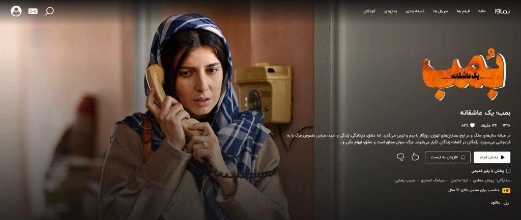 بمب؛ یک عاشقانه - فیلم ایرانی
