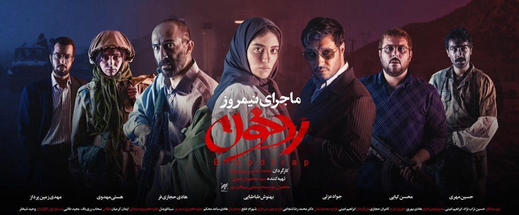 ماجرای نیمروز: رد خون - فیلم ایرانی