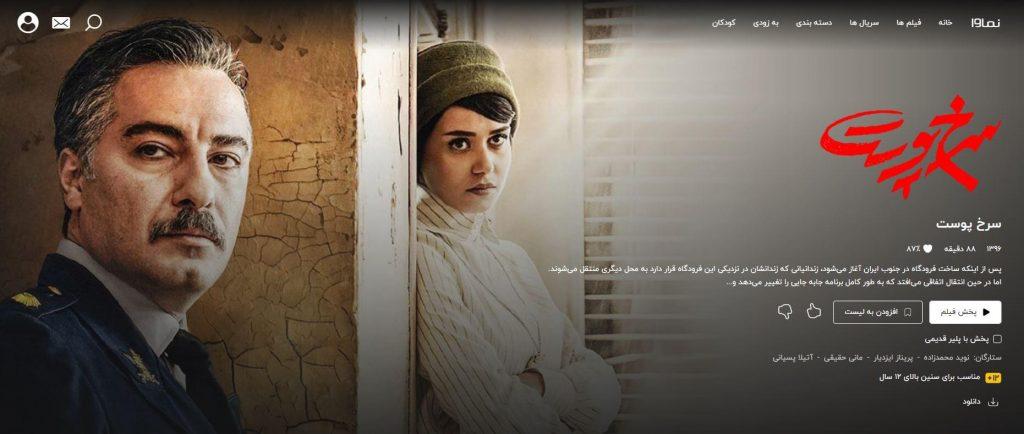 سرخپوست - فیلم ایرانی