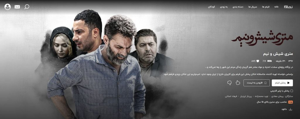 متری شیش و نیم - فیلم ایرانی